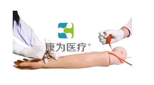 """""""康为医疗""""动脉穿刺训练手臂模型"""