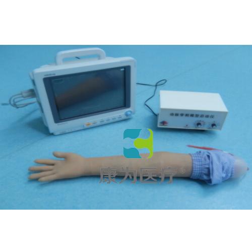 """酒泉""""康为医疗""""高级电动脉搏式手臂动脉穿刺练习模型"""