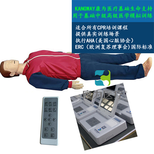 """""""康为医疗""""高级全自动电脑心肺复苏标准化模拟病人(带遥控器)"""