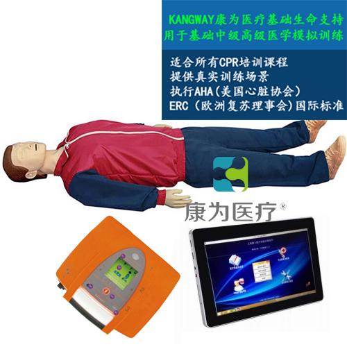"""""""康为医疗""""EM9283高级平板电脑无线版心肺复苏、AED真实除颤标准化模拟病人"""