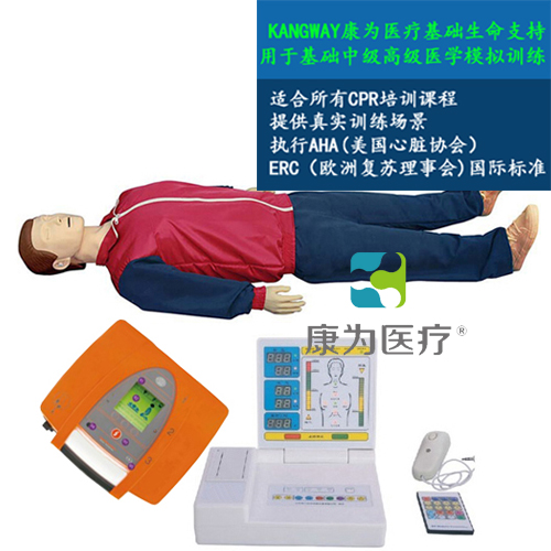"""""""康为医疗""""EM9282全功能无线版急救心肺复苏、AED真实除颤标准化模拟病人(CPR培训课程高级版)"""