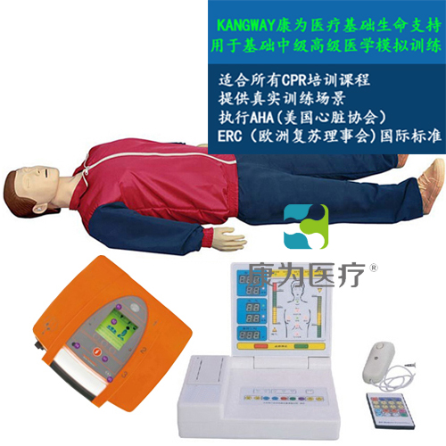"""""""康为医疗""""EM9281全功能急救心肺复苏、AED真实除颤标准化模拟病人(2017CPR培训课程畅销品)"""