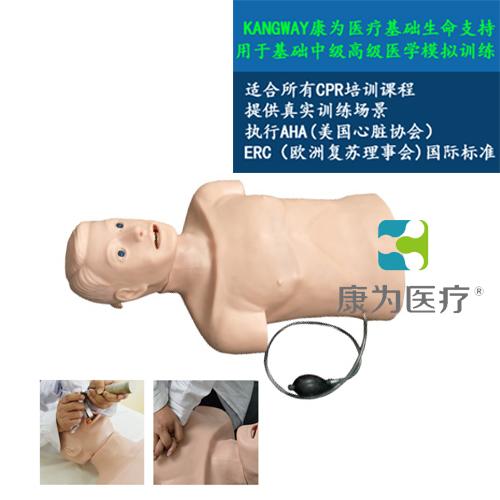 """""""康为医疗""""高级心肺复苏和气管插管半身训练模型——青年版"""