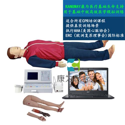 """""""康为医疗""""EM9294大屏幕液晶彩显高级全自动电脑心肺复苏标准化模拟病人(IC卡管理软件)"""