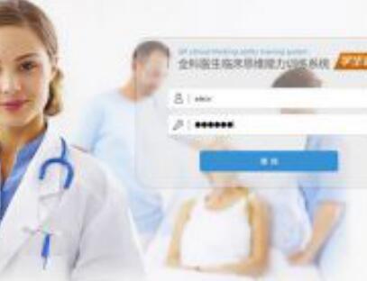 武威【康为医疗】全科医师临床思维训练系统