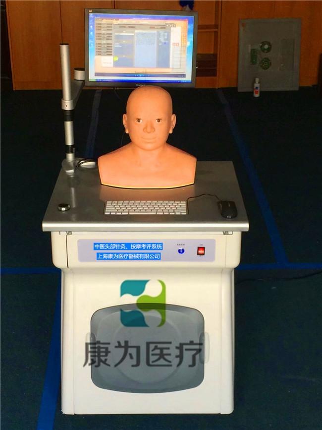 """张掖""""康为医疗""""TCM3383中医头部按摩穴位训练考评系统"""