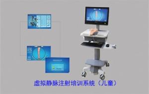 虚拟静脉注射培训系统 (儿童)