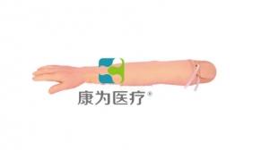 """""""康为医疗""""老年人静脉穿刺训练手臂模型"""