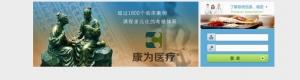 """""""康为医疗""""中医药学虚拟访真实验教学软件平台"""