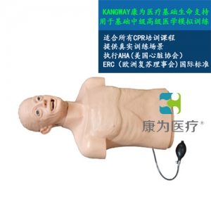 """""""康为医疗""""高级心肺复苏和气管插管半身训练模型——老年版"""