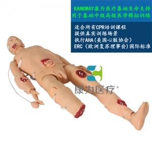"""""""康为医疗""""高级心肺复苏与创伤急救标准化模拟病人"""