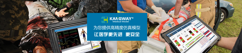 上海康为医疗科技发展有限公司